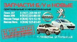 Bestrazbor - Авторазборка Peugeot 308 207