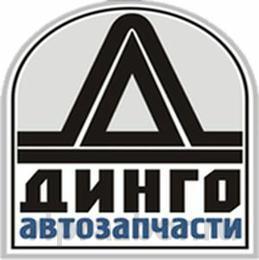 Dingo-auto-ru - АВТОЗАПЧАСТИ ДЛЯ ВСЕХ ЯПОНСКИХ И ЕВРОПЕЙСКИХ АВТОМОБИЛЕЙ