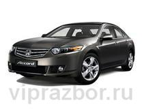 Honda Accord VIII Седан